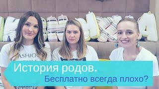 История родов. Бесплатные роды в Москве. ВСЕ ПОШЛО НЕ ТАК.