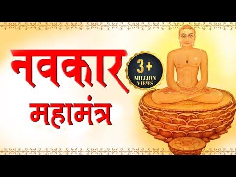 Navkar Mantra - Om Namo Arihantanam | Jain Paryushan Parva | Divine India