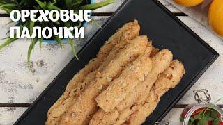 Ореховые палочки простой видео рецепт | простые рецепты от Дании