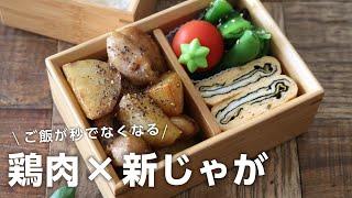 【お弁当作り】炒めるだけの簡単おかず!鶏もも肉と新じゃがいも弁当bento#681