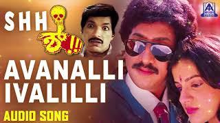 Avanalli Ivalilli Full Song - Shhh Kannada Movie   Kumar Govind, Kashinath, Megha