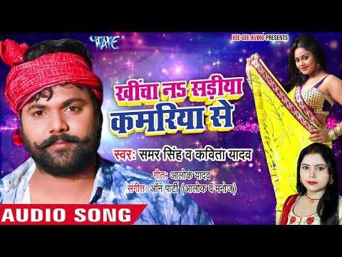 Latest Bhojpuri Song 'Khicha Na Sadiya Kamariya Se' (Audio) Sung By Samar  Singh And Kavita Yadav