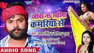 खींचा नS सड़ीया कमरिया से - #Samar Singh का सुपरहिट NEW LIVE SONG 2019 - Khicha Na Sadiya Kamariya Se