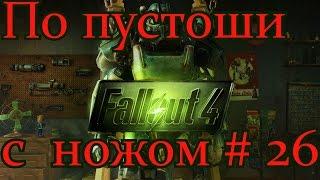 Fallout 4. По пустоши с ножом 26 На Форт