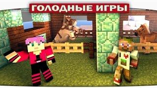 ч.80 - Луташки поняшки - Minecraft Голодные игры