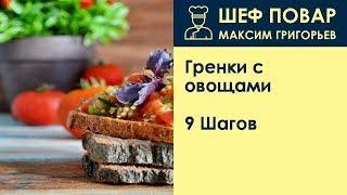 Гренки с овощами . Рецепт от шеф повара Максима Григорьева