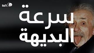 #صاحي : هل أنت سريع البديهة ؟