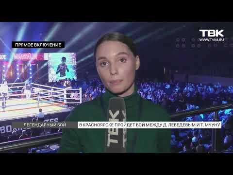 Бокс: Лебедев и Мчуну