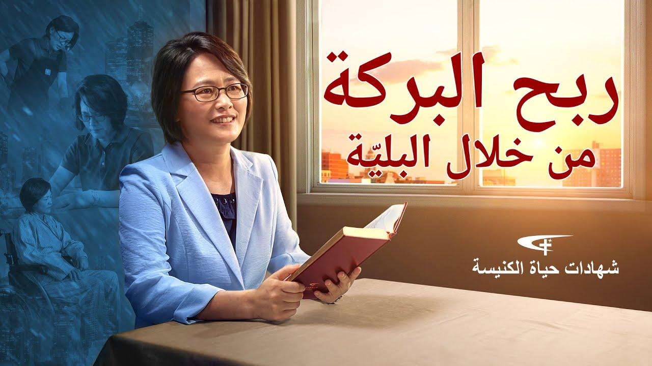 اختبار لمسيحي وشهادة | ربح البركة من خلال البليّة (مترجم بالعربية)