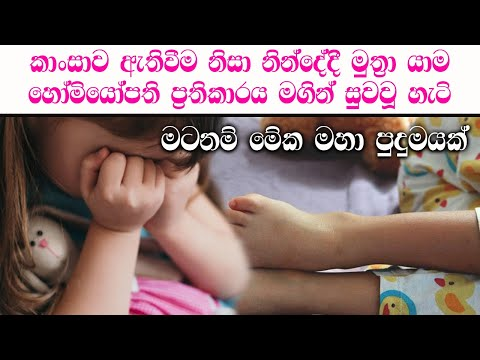 Bed wetting and anxiety cures with Homeopathic remedies by Doctor Jeevani Hasantha