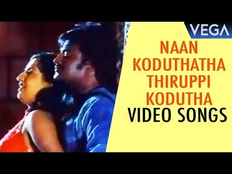 Naan Koduthatha Thiruppi Kodutha Video Songs | Maaveeran Tamil Movie | Rajinikanth | Ambika