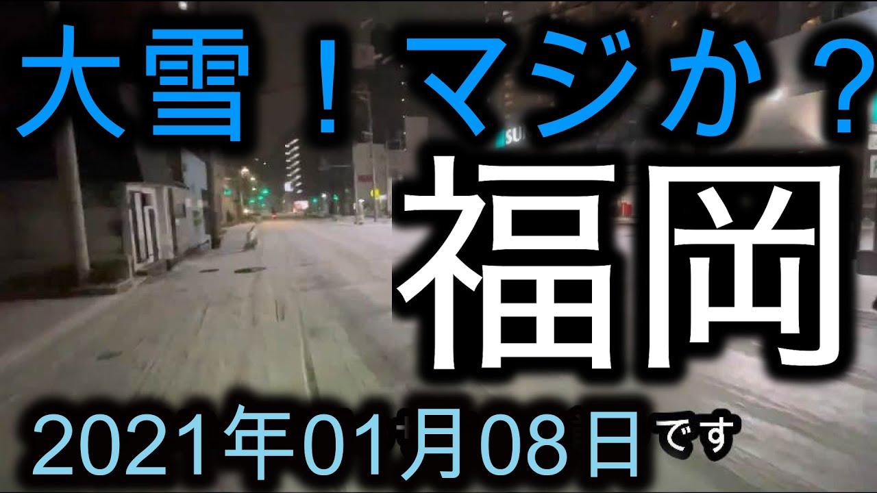 <福岡・中央区>ここはどこですか?(記録的な大雪)2021年1月8日