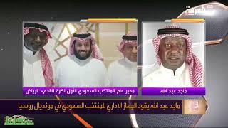 تعرف على كواليس تعيين ماجد عبدالله مديراً للأخضر