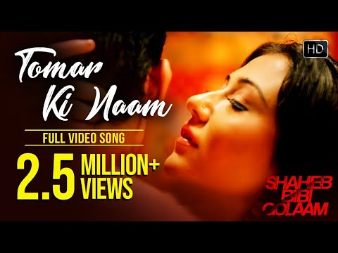 Tomar Ki Naam VIDEO SONG | Shaheb Bibi Golaam Bangla Movie | Swastika | Shreya Ghosal | Anupam Roy