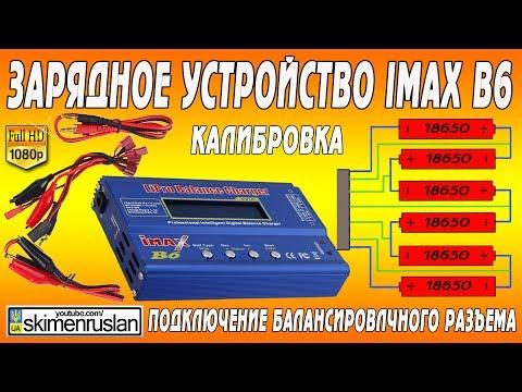 iMAX B6 Калибровка и подключение балансировочного разъёма