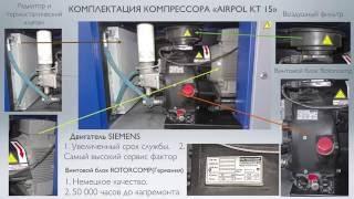 Фабрика Компрессоров Винтовой компрессор Airpol 15 KT(, 2016-06-16T09:50:34.000Z)