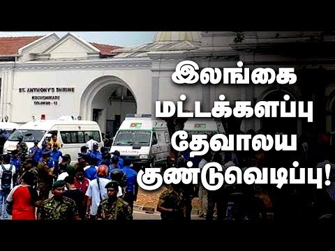斯里兰卡连8起爆炸 传至少187死逾400伤