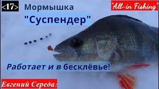 """Мормышка """"Суспендер"""": работает и в бесклёвье! """"All-in Fishing"""". Вып.17."""