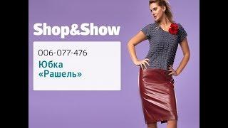 Юбка «Рашель». Shop & Show (мода)