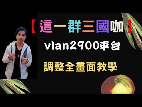 魔獸三國黃XD |vlan2900平台| 畫面調整教學