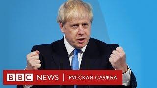 Борис Джонсон: 5 фактов о следующем премьер-министре Британии