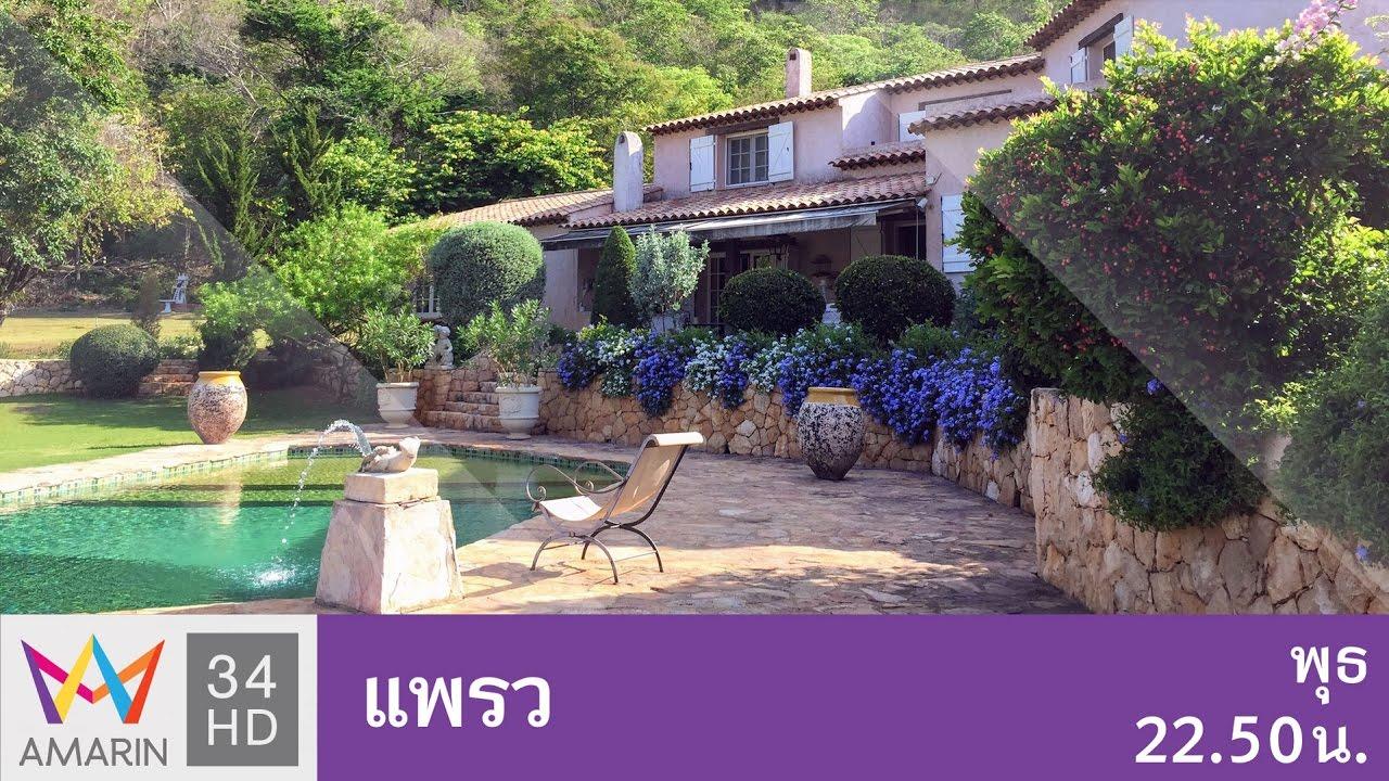 แพรว : ชีวิตไม่หยุดฝันกับหมู่บ้าน Provence ของ \