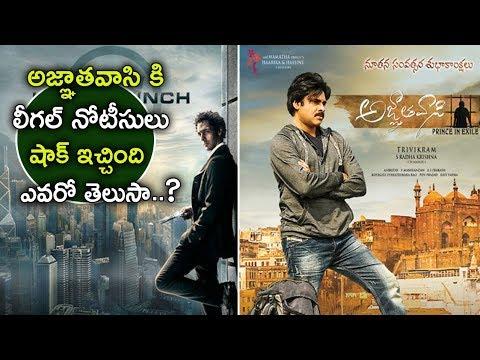 AGNYAATHAVAASI Telugu Movie Got Legal Notice | PSPK25 Copy Issue of French Movie LARGO WINCH