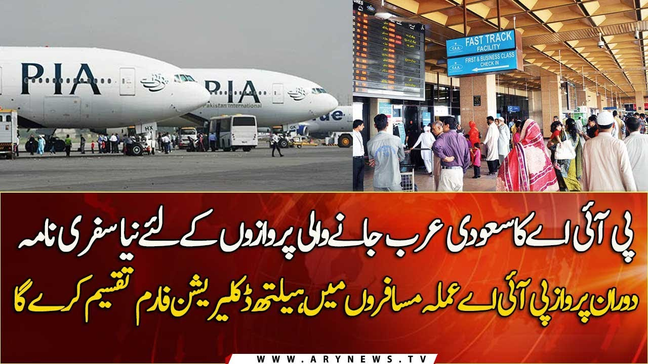 Download PIA issues new travel advisory for visitors to Saudi Arabia