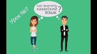 Казахский язык. Урок №7 Как быстро выучить казахский язык?