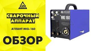 сварочный аппарат Atlant MIG-160 обзор