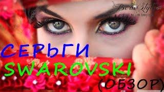 Где купить серьги SWAROVSKI? Обзор бижутерии от интернет-магазина Be In Style (серьги SWAROVSKI).(, 2014-12-09T11:44:49.000Z)