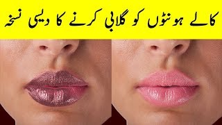 Black Lips to Pink Lips Naturally - Pink Lips Just One Night These Items Used For Pink Lips