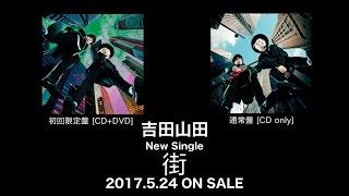 吉田山田12thシングル『街』トレーラー