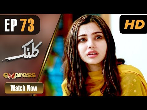 Kalank - Episode 73 - Express Entertainment Dramas