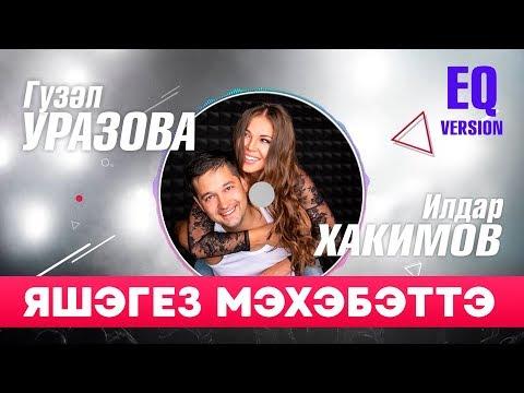 Премьера! Гузель Уразова и Ильдар Хакимов - Яшэгез мэхэбэттэ | EQ