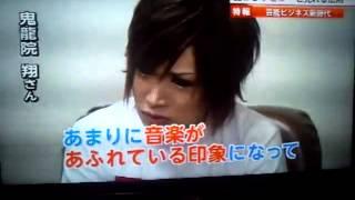 2013.08.13 放送 スーパーニュース ゴールデンボンバー出演部分のみ。 ...