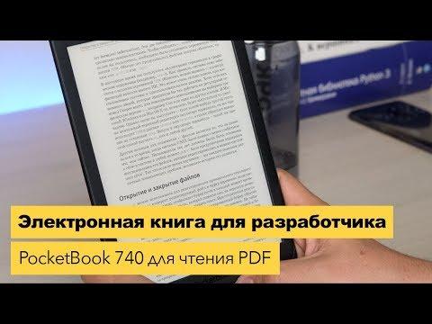Pocketbook 740 — обзор книги для разработчиков