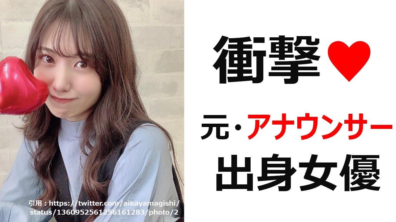 【衝撃デビュー♥】元・アナウンサーの女優