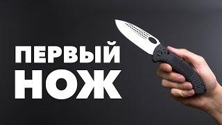 5 ПРАВИЛ  при выборе первого Ножа
