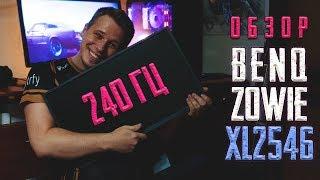 Обзор игрового 240 гц монитора Benq Zowie XL2546  Лучший киберспортивный монитор