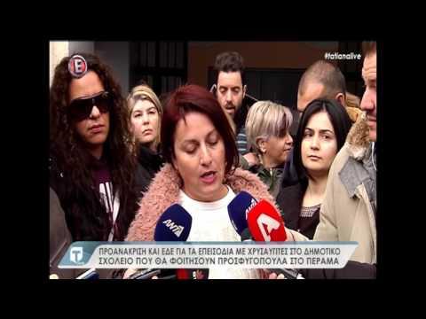 Προανάκριση και ΕΔΕ για τα επεισόδια με χρυσαυγίτες στο Δημοτικό