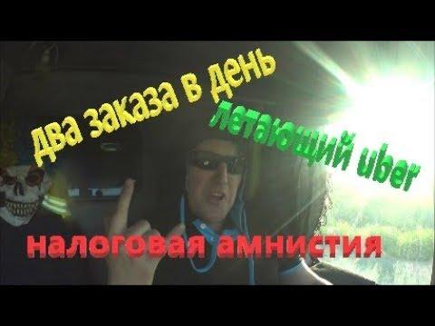 Работа по городу. про Uber, налоговая амнистия и пр.