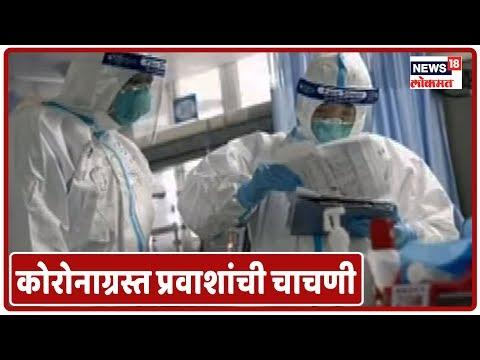 Pune News : पुण्याच्य कोरोनाग्रस्त कुटुंबासोबतच्या प्रवाशांची चाचणी