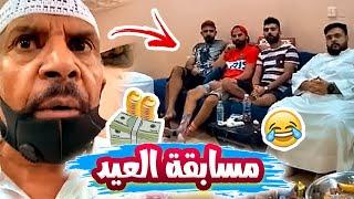فهد العرادي سناب [ 141 ] الخال بوطلال جلدهم كلهم بمسابقة عيد الاضحى 😂