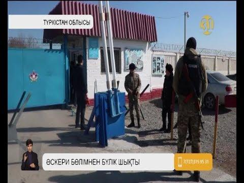 Түркістан облысында әскери бөлімнен бүлік шықты