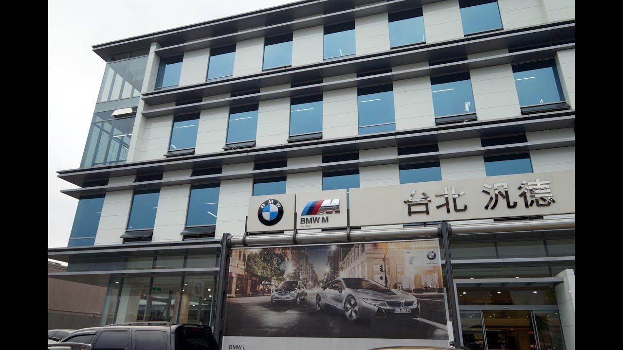 【Show Room 帶你逛】BMW臺北汎德 濱江展示中心 - YouTube