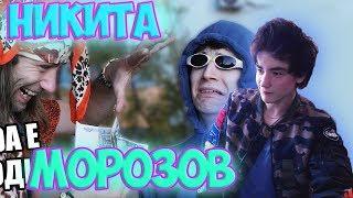 CYGO - Panda E (ПАРОДИЯ ОТ МС ПЕЛЬМЕНЯ) Реакция | Morozov | Реакция на Никита Морозов CYGO - Panda E