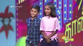 முத்து அண்ணா இதுல ஒரு ஜோக்கா?? | Naangalum Herothan | 01 | Adithya TV | 31- 03 -19