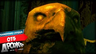 Прохождение The Witcher 3: Hearts of Stone |75| ГРАФ РОМИЛЛА