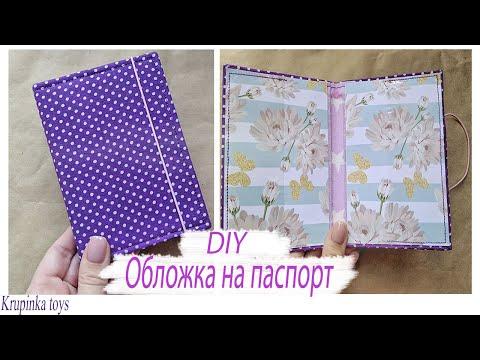 Как своими руками сделать обложку на паспорт своими руками